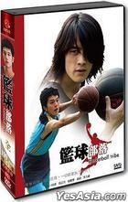 Basketball Tribe (H-DVD) (End) (Taiwan Version)