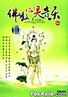 Fo Jiao Xin Ling Yin Le 1 (China Version)