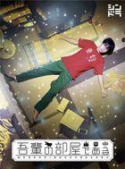 我的房間 (DVD Box) (日本版)