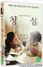 聽說 (DVD) (韓國版)