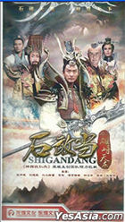 Dare Stone Male Tiandong (H-DVD) (Ep. 1-48) (End) (China Version)