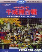 Pom Poko (Blu-ray + DVD) (Combo) (Taiwan Version)