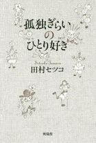 kodokugirai no hitorizuki
