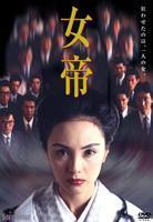 Jotei (DVD) (Japan Version)