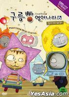 Cloud Bread Vol. 6 (Season 2) (DVD) (Korea Version)