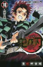 Kimetsu no Yaiba 10