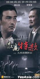 Highest Amnesty (DVD) (End) (China Version)