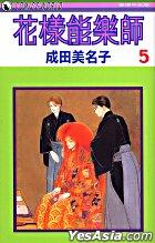 Hua Yang Neng Le Shi (Vol.5)