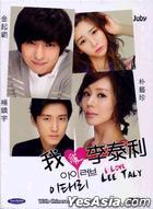 I Love Lee Taly (DVD) (End) (Multi-audio) (English Subtitled) (tvN TV Drama) (Singapore Version)