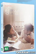 Hear Me (DVD) (Korea Version)