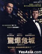 Broken City (2013) (Blu-ray) (Taiwan Version)