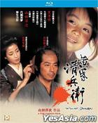 The Twilight Samurai (2002) (Blu-ray) (English Subtitled) (Hong Kong Version)