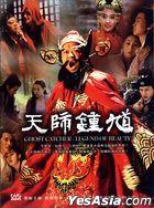 天师锺馗 (DVD) (1-40集) (完) (台湾版)
