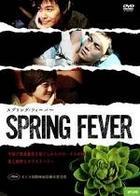 Spring Fever (DVD) (Japan Version)