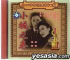 Spring In A Small Town (1948) (VCD) (China Version)