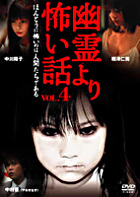 Yurei Yori Kowai Hanashi Vol.4 (Japan Version)