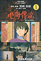 Tales From Earthsea (Film Comic) (Vol.1-4) (End)