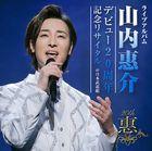Live Album Debut 20th Anniversary  Recital  @ Nippon Budokan (Japan Version)