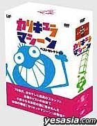 Curriculumacine Best Selection DVD Box  (Limited Edition) (Japan Version)
