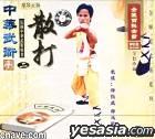 San Da 2 Zhong Hua Wu Shu (VCD) (China Version)