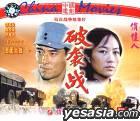 Po Xi Zhan (VCD) (China Version)