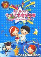 Di Ba Jie CCTV Shao Er Yi Shu Dian Shi Da Sai (DVD) (China Version)