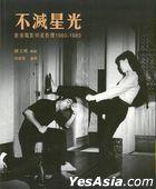 Bu Mie Xing Guang - Hong Kong Movie Star Images 1960-1980