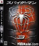 蜘蛛侠 3 (日本版)