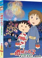 Chibi Maruko-chan - A Boy from Italy (2015) (DVD) (Deluxe Edition) (Taiwan Version)