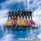 Superior Ultraman 8 Brothers (VCD) (Part 2) (End) (Hong Kong Version)