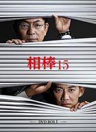 Aibou SEASON 15 (DVD) (BOX 1) (Japan Version)