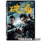 Peace Breaker (2017) (DVD) (Taiwan Version)