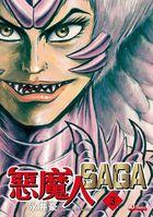 Devilman Saga (Vol.3)