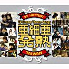 Asian Hits - 32 Hottest TV Drama Theme Songs in Taiwan (2CD+DVD)(Japan Version)