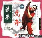 Zhong Hua Wu Shu Zhan Xian Gong Cheng Hua Quan Hu Ben (VCD) (China Version)