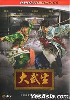 大武生 (DVD-9) (中國版)