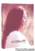 With or Without You (DVD) (Korea Version)