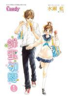 Hachimitsu ni Hatsukoi (Vol. 1)