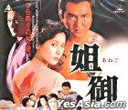 姐御 (VCD) (台灣版)