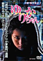 Yurika-chan (Japan Version)