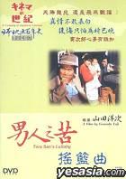 日本百年映畫史:男人之苦 - 搖籃曲 (香港版)