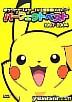 Pocket Monster TV Theme Songs DVD Perfect Best 1997-2004  (Japan Version)