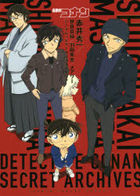 Detective Conan Akai Shuuichi Secret Archive PLUS
