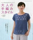 Otona no Hand Knitting Style 13