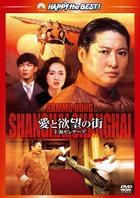 Shanghai Shanghai (1990) (DVD) (Japan Version)