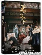 王的文字  (2019) (DVD) (台湾版)