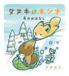 Tanuki to Kitsune The Story of Winter