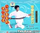 Jin Men Xing Yi Ba Gua Quan Xi Lie - Xing Yi Lian Huan Pi Dao (VCD) (China Version)