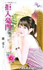 Hua Yuan Xi Lie 837 -  Ju Ru Hao Men