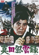 Brave Records of the Sanada Clan  (DVD) (Japan Version)
